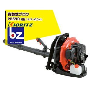 共立 やまびこ|パワーブロワPB590 背負式タイプ(曲噴管標準装備)|法人様限定