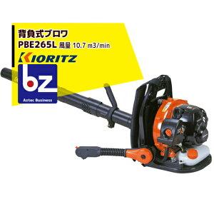 共立 やまびこ|パワーブロワPBE265L 背負式タイプ(曲噴管標準装備)|法人様限定