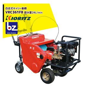 共立 やまびこ|動力噴霧機 自走式キャリー動噴機 VRC361FB 吸水量24L/min|法人様限定