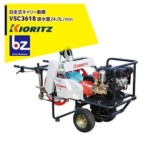 共立 やまびこ|動力噴霧機 自走式キャリー動噴機 VSC361B 吸水量24L/min|法人様限定
