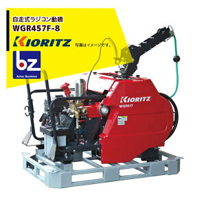 共立 やまびこ|動力噴霧機 フォークリフトタイプ ラジコン動噴WGR457F-8 吸水量30L/min|法人様限定