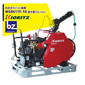 共立 やまびこ|動力噴霧機 フォークリフトタイプ ラジコン動噴WGR617F-10 吸水量32L/min|法人様限定