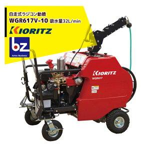 共立 やまびこ|動力噴霧機 自走式ラジコン動噴WGR617V-10 吸水量32L/min|法人様限定