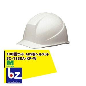 ミドリ安全 <100個セット>ABS製ヘルメット SC-11BRA-KP-W 法人様限定