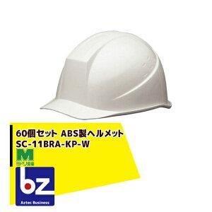 ミドリ安全|<60個セット>ABS製ヘルメット SC-11BRA-KP-W|法人様限定