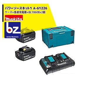 マキタ|パワーソースキット1 A-61226 ケース+急速充電器DC18RD+18V/6.0AhバッテリBL1860Bx2個|法人限定