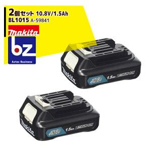 マキタ|2個セット 10.8V/1.5Ahリチウムイオンバッテリ BL1015 A-510841|法人限定