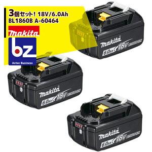 マキタ 3個セット 18V/6.0Ahリチウムイオンバッテリ BL1860B A-60464 法人限定