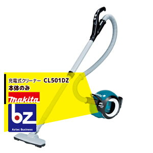 マキタ|充電式クリーナー CL501DZ 本体のみ|法人様限定