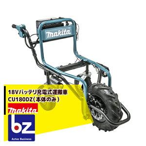 マキタ|18Vバッテリ充電式運搬車 CU180DZ(本体のみ)|法人様限定