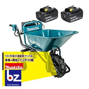 マキタ|18Vバッテリ充電式運搬車 CU180DZ+バケット荷台+BL1860Bx2個セット品|法人様限定