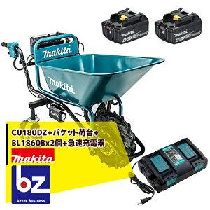 マキタ|18Vバッテリ充電式運搬車 CU180DZ+バケット荷台+BL1860Bx2個+急速充電器 DC18 RDセット|法人様限定