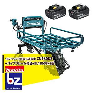マキタ|18Vバッテリ充電式運搬車 CU180DZ+パイプフレーム荷台+BL1860Bx2個セット品|法人様限定