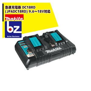 マキタ|急速充電器 DC18RD(JPADC18RD) 9.6〜18V対応|法人限定