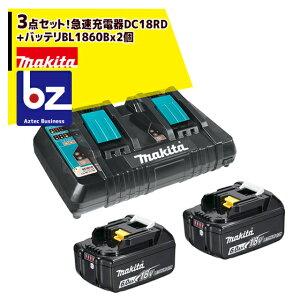 法人様限定|マキタ|3点セット 18V/6.0Ahリチウムイオンバッテリ BL1860B2個に急速充電器DC18RDをプラス リチウムイオン バッテリー 充電器 18v 6ah 急速充電 USB スマートフォン