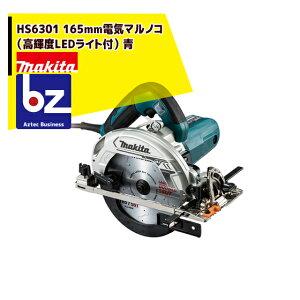 【法人様限定】【マキタ】HS6301 165mm電気マルノコ(高輝度LEDライト付) 青
