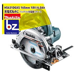 【法人様限定】【マキタ】HS631DGXS 165mm充電式丸のこ(マルノコ) 18V 6.0Ah 青 バッテリ+充電器+ケースセット品