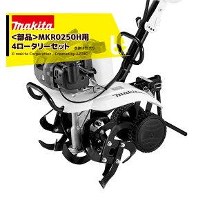 マキタ|<純正消耗品>管理機 軽量ミニタイプ MKR0250H用 4ロータリーセット品 本体別売り|法人様限定