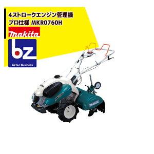 マキタ|4ストロークエンジン管理機 プロ仕様 MKR0760H|法人様限定
