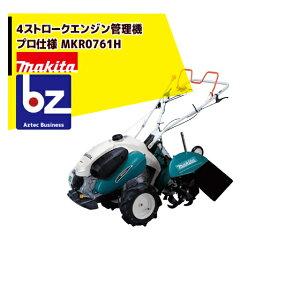 マキタ|4ストロークエンジン管理機 プロ仕様 MKR0761H|法人様限定