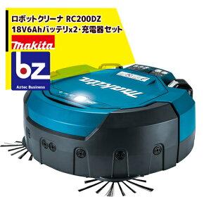 マキタ|18Vロボットクリーナ RC200DZ(18V6.0Ahバッテリx2・急速充電器セット) BL1860B仕様|法人限定
