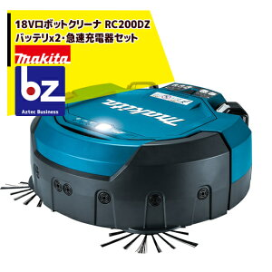 マキタ|18Vロボットクリーナ RC200DZ(バッテリx2・急速充電器セット) マキタの「ロボプロ」新登場|法人限定