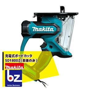 マキタ|充電式ボードカッタ SD180DZ(本体のみ)|法人様限定