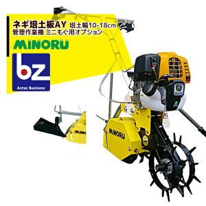 みのる産業|管理作業機 ミニもぐ オプション ネギ培土板AY 培土幅:10-18cm|法人限定