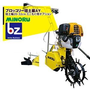 【法人様限定】【みのる産業】管理作業機 ミニもぐ オプション ブロッコリー培土板AY 培土幅:20-32cm