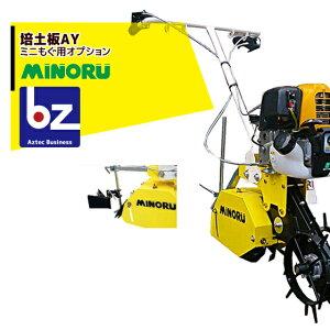 みのる産業 管理作業機 ミニもぐ オプション 培土板AY 法人様限定