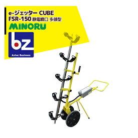 【法人様限定】【みのる産業】静電噴口 FSR-150(多頭型) e-ジェッター CUBE