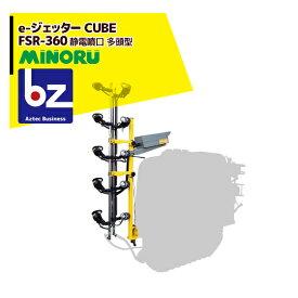 【法人様限定】【みのる産業】静電噴口 FSR-360(多頭型) e-ジェッター CUBE