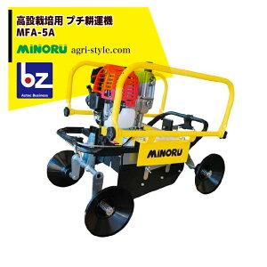 みのる産業|高設栽培用 スクリュー式管理作業機 プチ耕耘機 MFA-5A|法人様限定