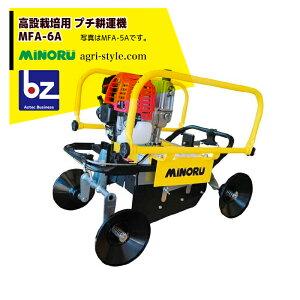 みのる産業|高設栽培用 スクリュー式管理作業機 プチ耕耘機 MFA-6A|法人様限定