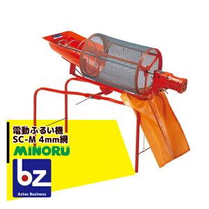 みのる産業|電動ふるい機 SC-M ふるい網4mm目|法人様限定