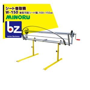 みのる産業|シート巻取機 W-150 巻取可能シート幅:100~155cm|法人様限定