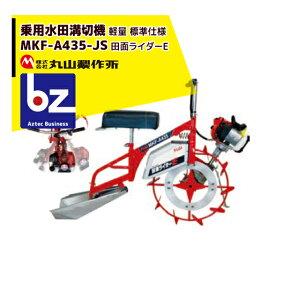 丸山製作所|<即納>乗用水田溝切機 MKF-A435-JS 田面ライダーE 標準仕様|法人限定