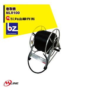 丸山製作所|M-Line セット動噴巻取機 MLR100 元ホースΦ 8.5mm×1.2m 付 ヨリ戻し金具、ボールコック付|法人様限定