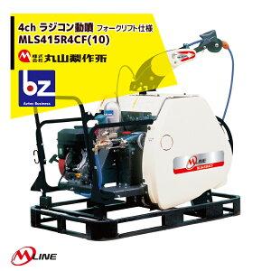丸山製作所|M-Line エンジン式 4chラジコン動噴 MLS415R4CF(10) 噴霧ホースΦ 10×130m 大型商品|法人様限定