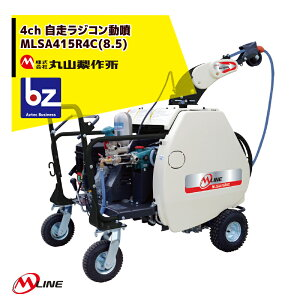 丸山製作所 M-Line エンジン式 4chラジコン動噴 MLSA415R4C(8.5) 噴霧ホースΦ 8.5×130m 大型商品 法人様限定