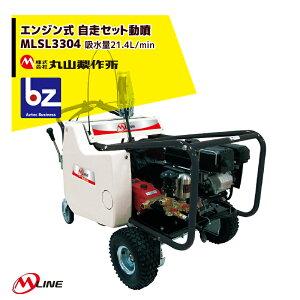 丸山製作所|M-Line エンジン式 自走セット動噴 MLSL3304 噴霧ホースΦ 8.5×100m 大型商品|法人様限定