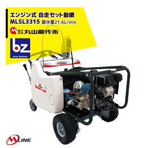 丸山製作所 M-Line エンジン式 自走セット動噴 MLSL3315 噴霧ホースΦ 8.5×100m 大型商品 法人様限定