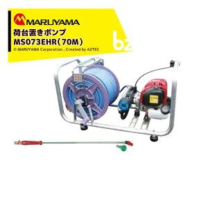 丸山製作所 エンジン式 荷台置きポンプ MS073EHR(70M) 最高圧力3.0MPa 法人限定