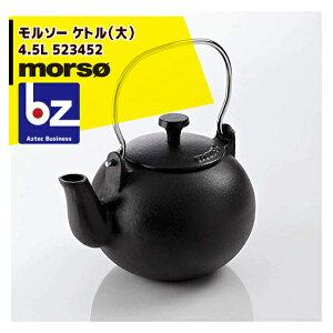 morso|モルソー 薪ストーブアクセサリー モルソー ケトル(大)4.5L 523452|法人様限定