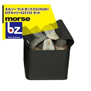 morso|モルソー 薪ストーブアクセサリー モルソー ウッドボックス523528+ログキャリー523725 セット|法人限定