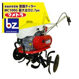 マメトラ|車軸耕管理機 菜園ティラー MC100G 最大出力2.7ps|法人様限定