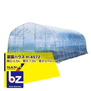ナンエイ|南栄工業 菜園ハウス H-4572 本体一式<9.8坪>|法人様限定