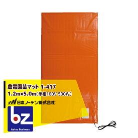 日本ノーデン|農電園芸マット 1-417 <1.2m×5.0m / 約2坪>|法人限定