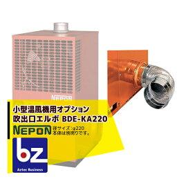 ネポン|<オプション>吹き出し口エルボセット BDE-KA220|法人様限定