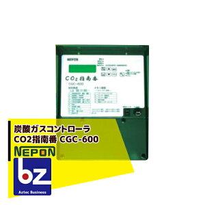 ネポン|グロウエア CO2指南番 CGC-600 炭酸ガスコントローラ|法人様限定